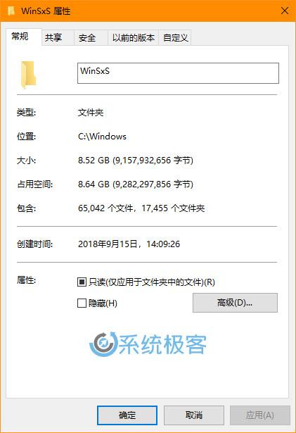 WinSxS 文件夹