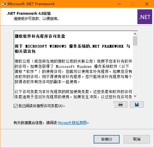 .NET Framework 4.8