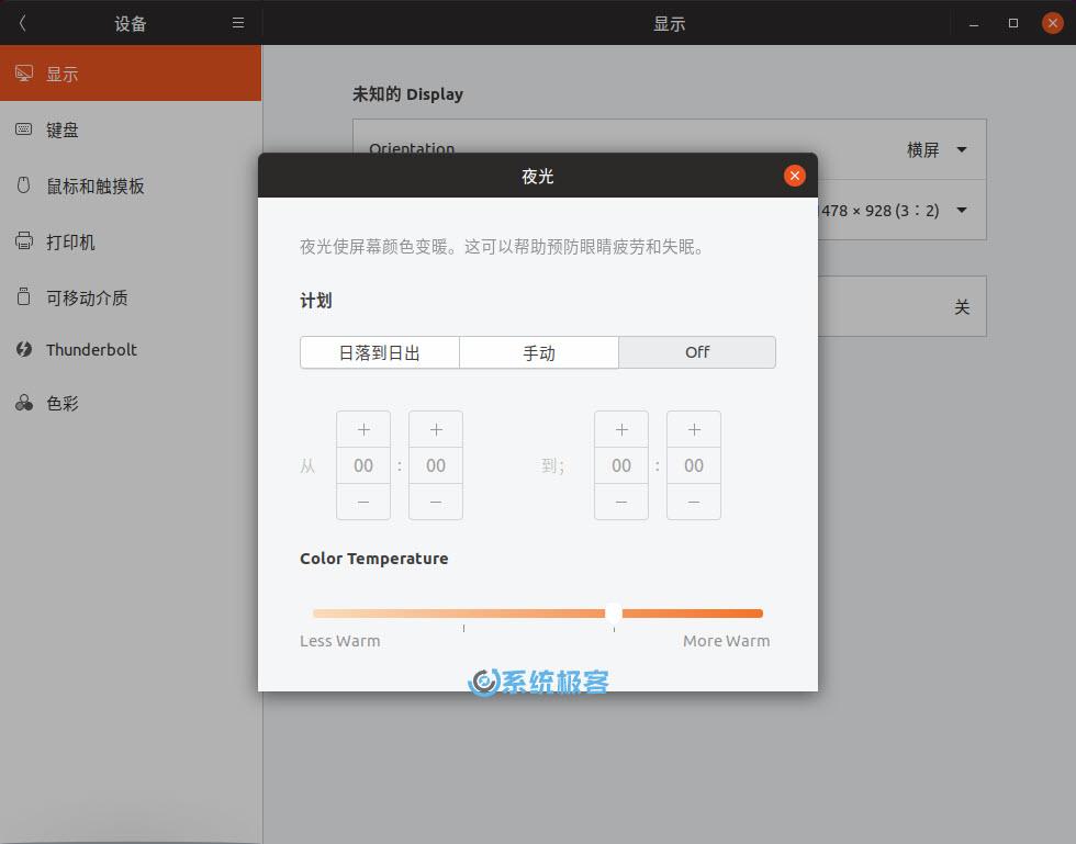 Ubuntu 19.04夜光