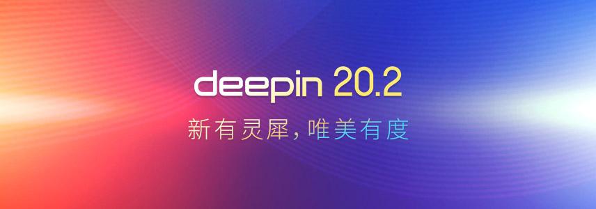 Deepin 20.2
