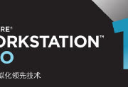 VMware Workstation 12 Pro Build 2985596发布