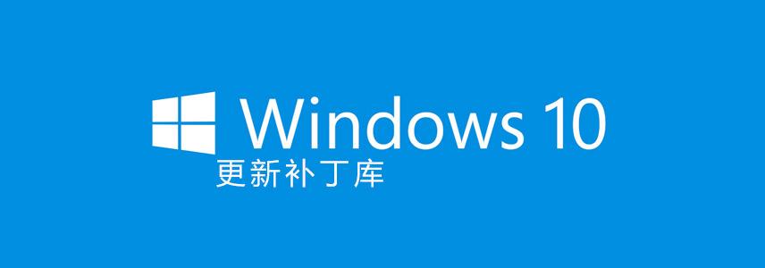 Windows 10 更新补丁