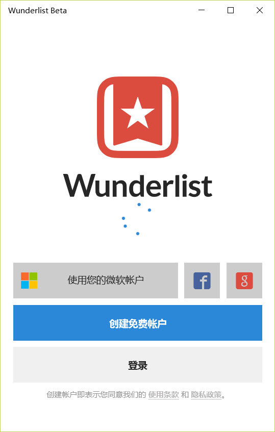 Wunderlist Beta